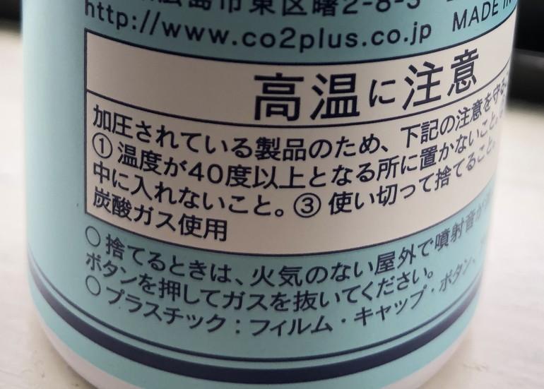 エアゾール缶