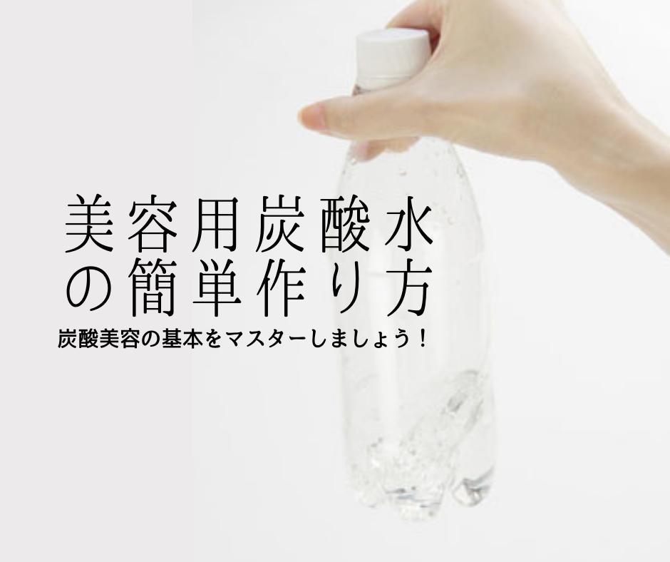 炭酸水作り方