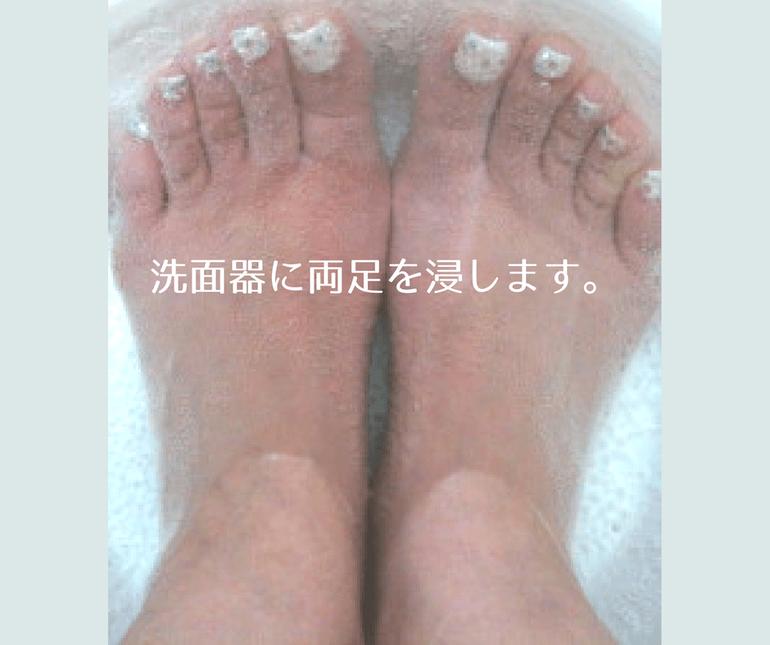 足湯実験1