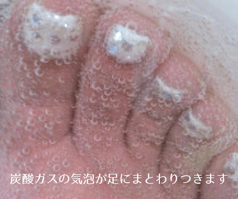 足湯実験2