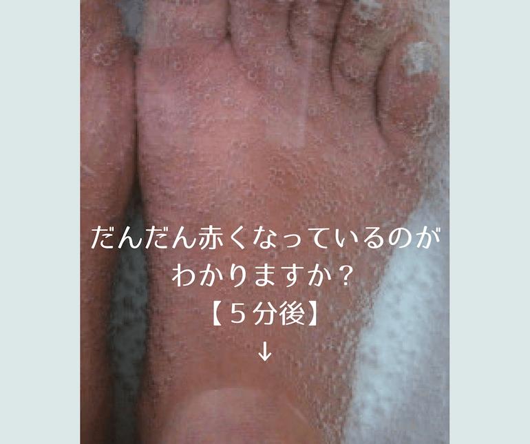 足湯実験3