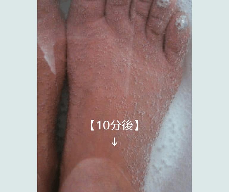 足湯実験4