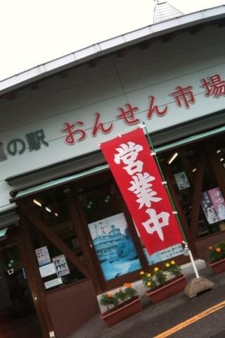 nagayuonsen